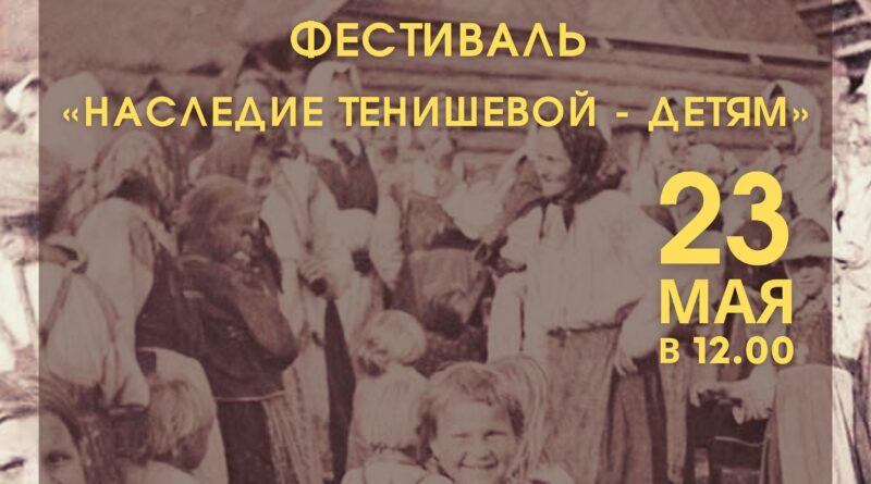 Фестиваль «Наследие Тенишевой – детям»