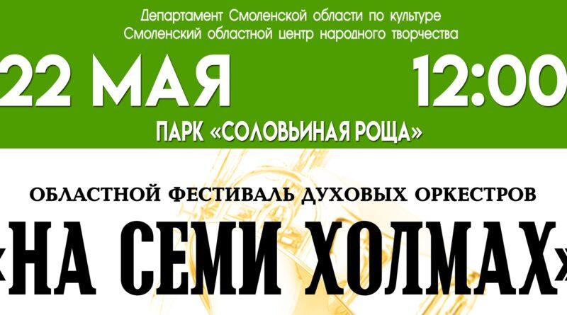 В Смоленске состоится фестиваль духовых оркестров «На семи холмах»