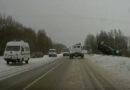 На трассе Р-120 Брянск – Смоленск перевернулся автомобиль