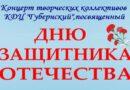 В КДЦ «Губернский» состоится праздничный концерт