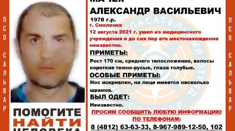 «Сальвар» объявил о пропаже 43-летнего мужчины