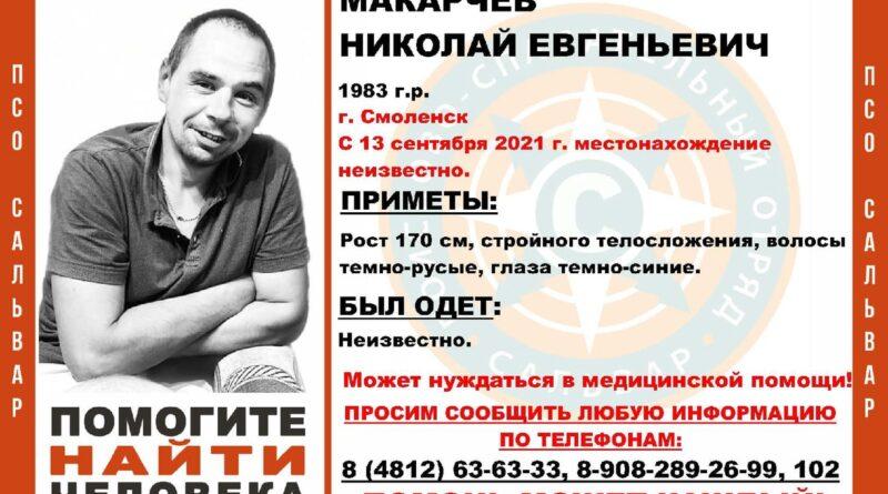 В Смоленске ищут пропавшего мужчину
