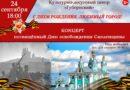 КДЦ «Губернский» приглашает на концерт