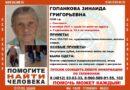 В Смоленске пропала 91-летняя пенсионерка